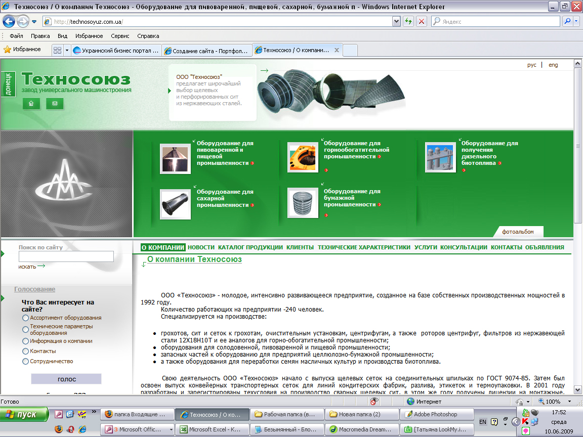 Создание и разработка сайта Донецк - Техносоюз