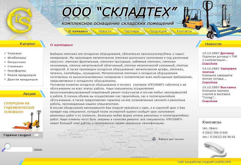 Создание и разработка сайта Донецк - ООО «Складтех»