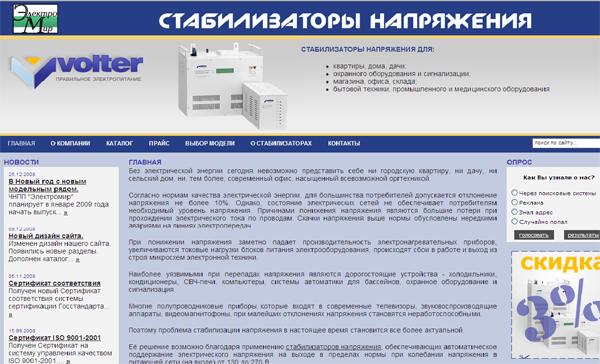 Создание и разработка сайта Донецк - ЭлектроМир (ТМ Volter) / Донецк