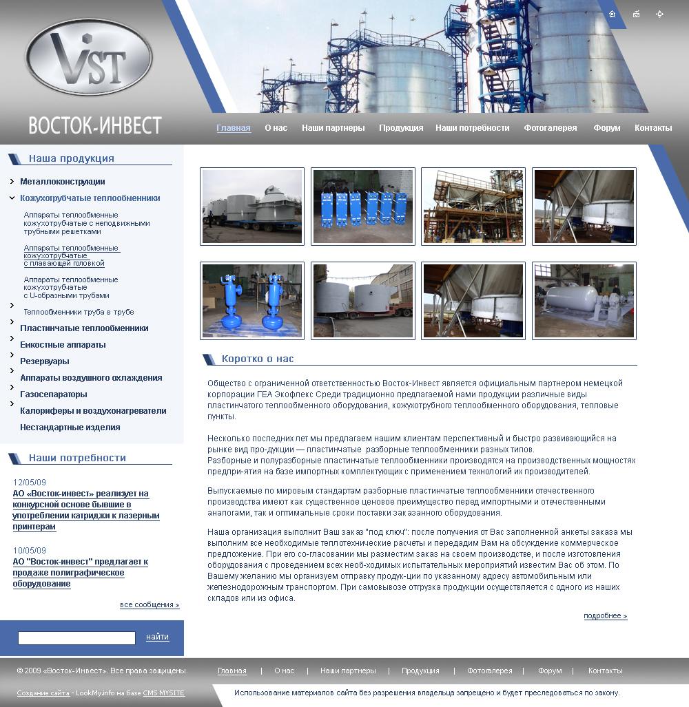 Создание и разработка сайта Донецк - ООО Восток-Инвест