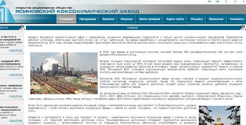 Создание и разработка сайта Донецк - Ясиновский коксохимический завод