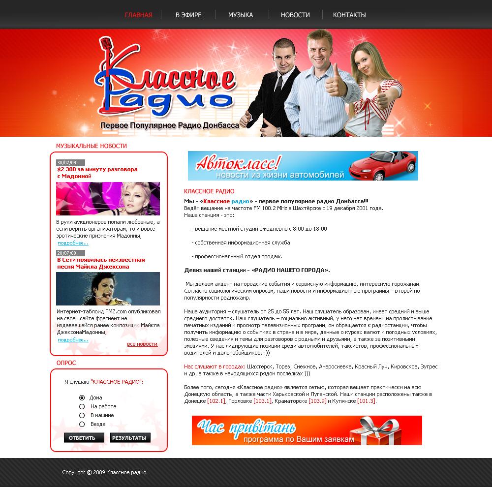 Создание и разработка сайта Донецк - Классное радио - Первое Популярное Радио Донбасса!