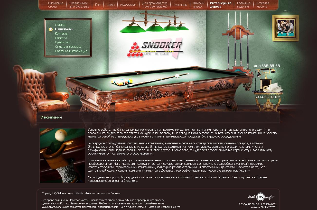 Создание и разработка сайта Донецк - Бильярдный магазин SNOOKER