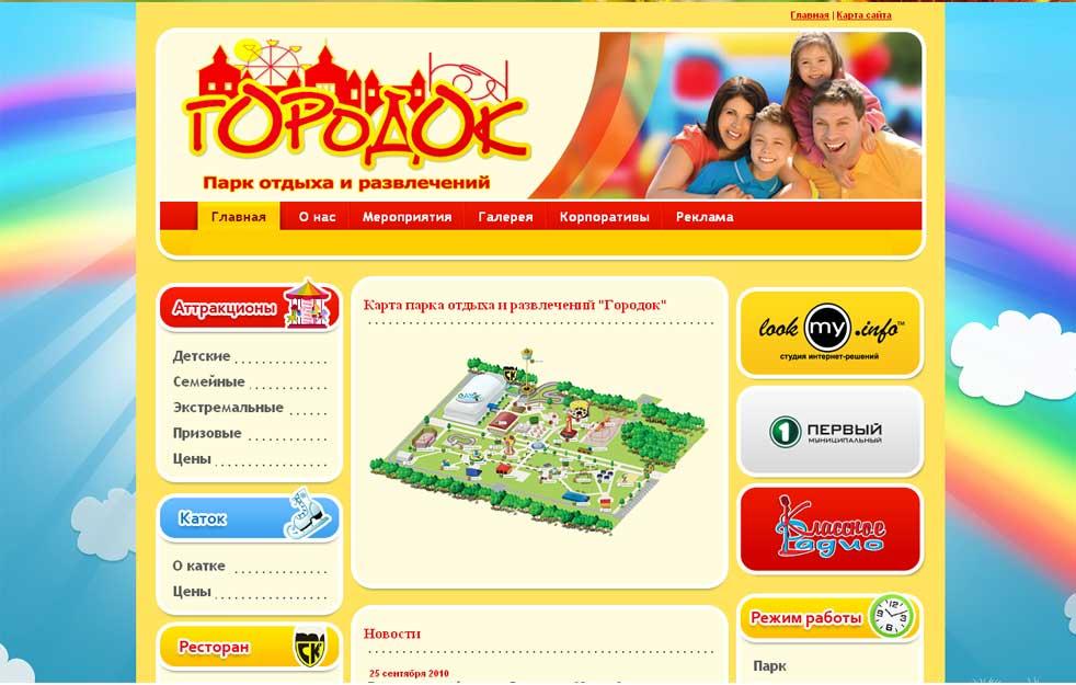 Создание и разработка сайта Донецк - Парк отдыха и развлечений Городок