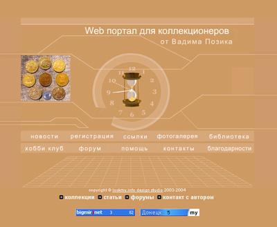 Создание и разработка сайта Донецк - Портал Коллекционеров