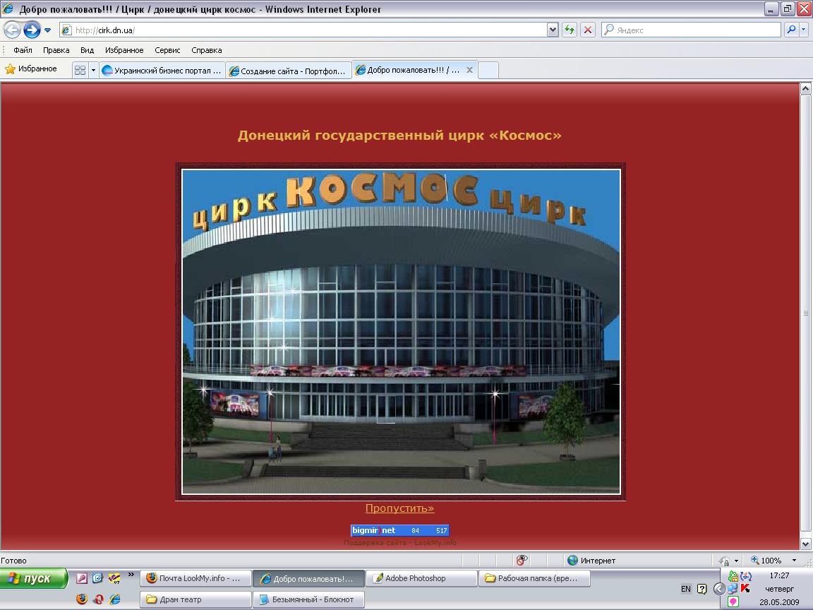 Создание и разработка сайта Донецк - Донецкий цирк