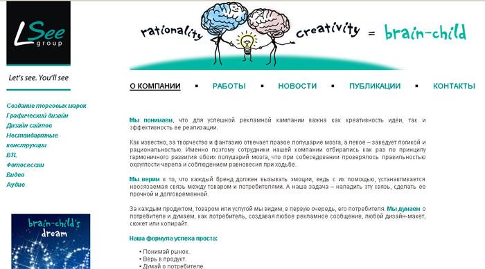 Создание и разработка сайта Донецк - Рекламное агентство «LSee Group»