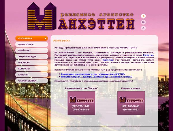 Создание и разработка сайта Донецк - Рекламного Агентства МАНХЭТТЕН