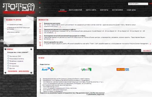 Создание и разработка сайта Донецк - РА Тотем
