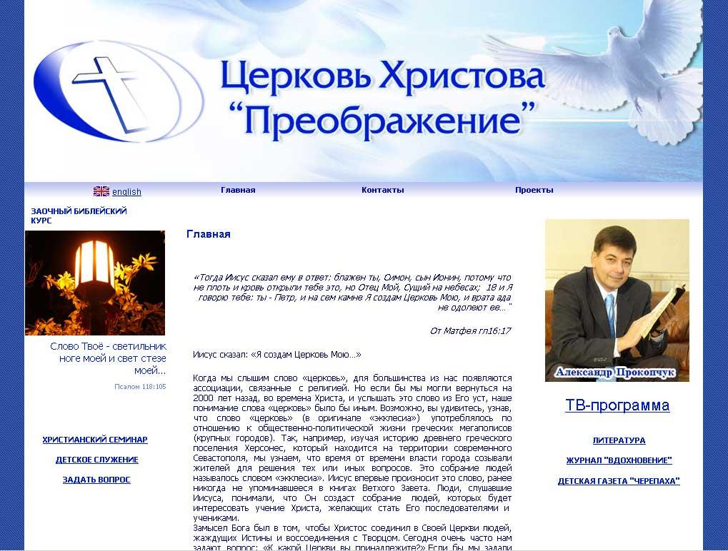 Создание и разработка сайта Донецк - Церковь Христова