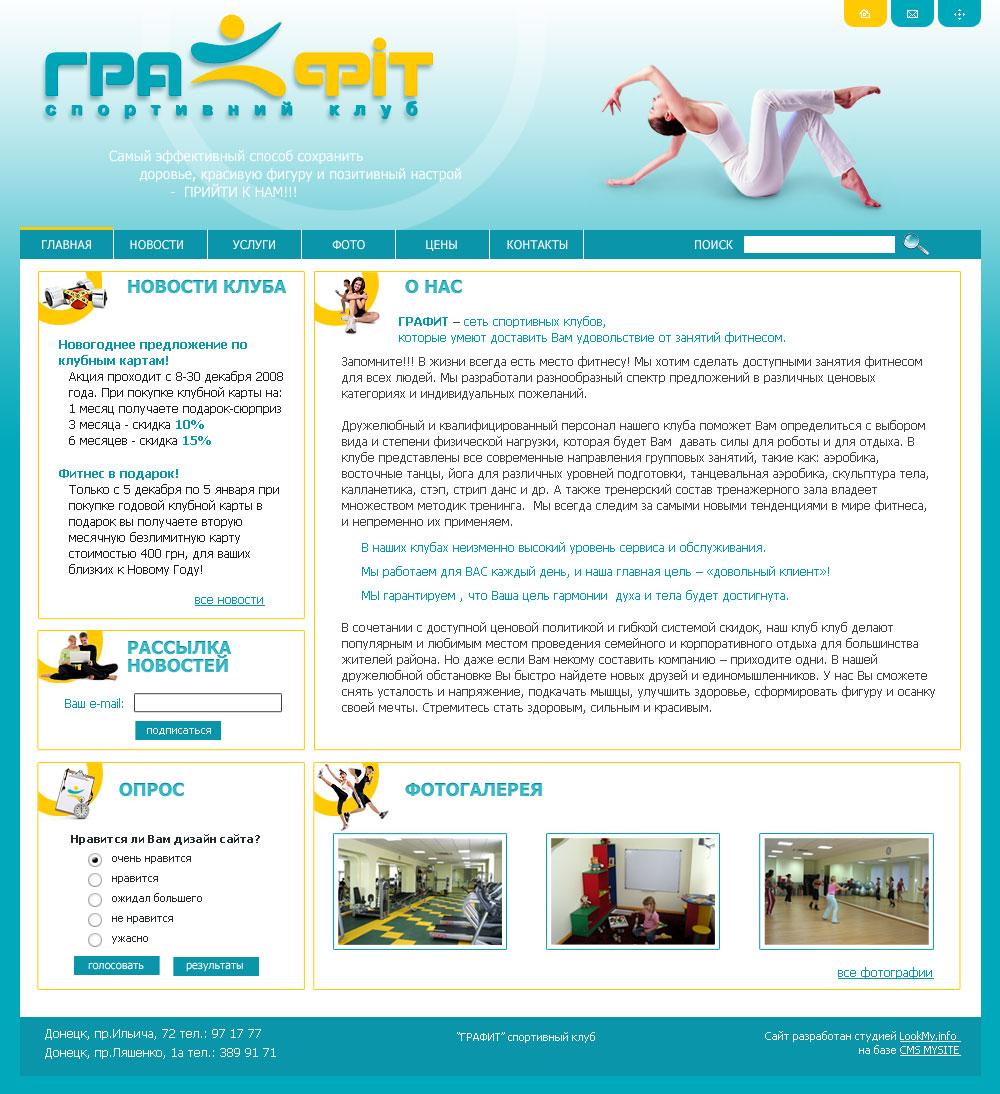 Создание и разработка сайта Донецк - Спортивный клуб ГРА ФИТ
