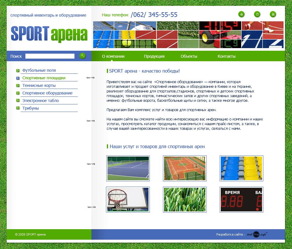 Создание и разработка сайта Донецк - Sporta Arena - покрытия для спортивных площадок