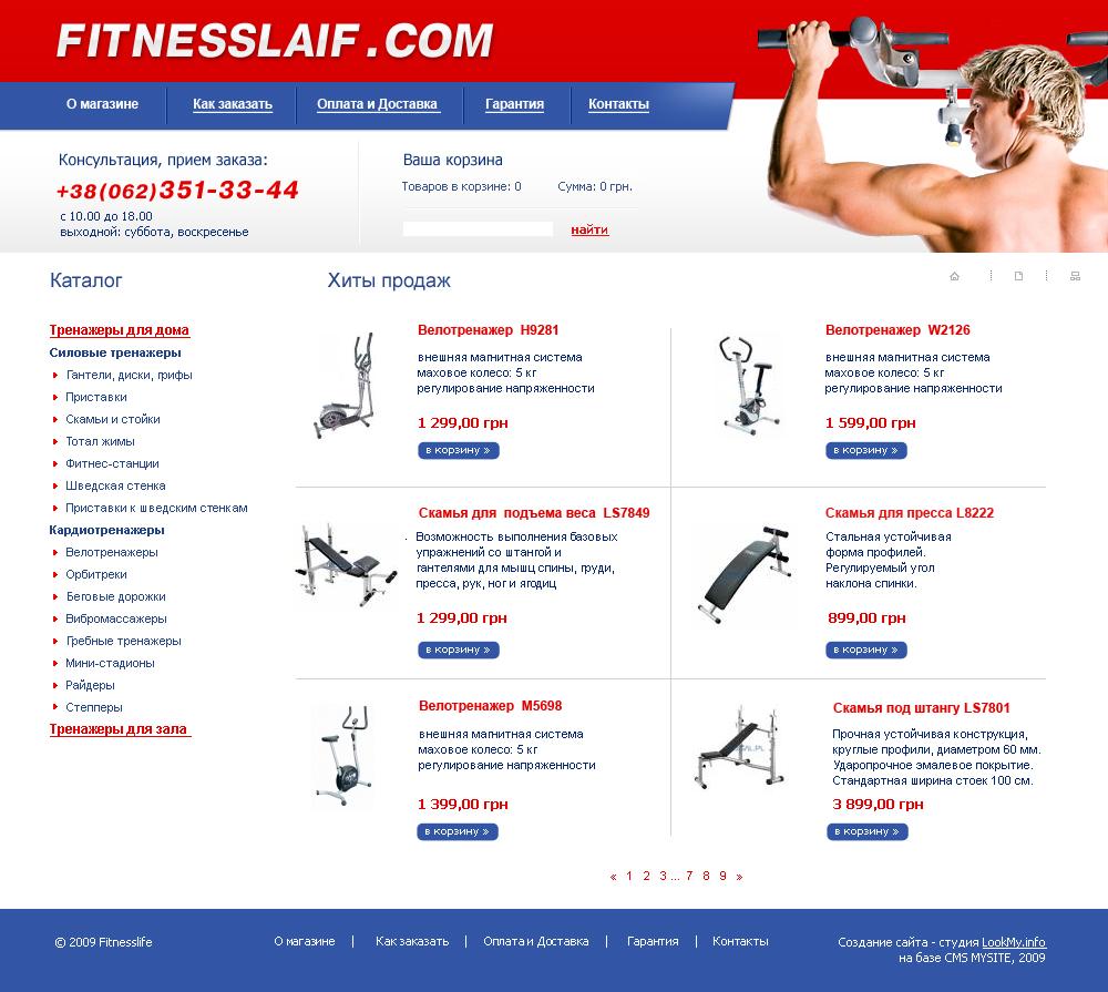 Создание и разработка сайта Донецк - Интернет-магазин Fitnesslife.com.ua