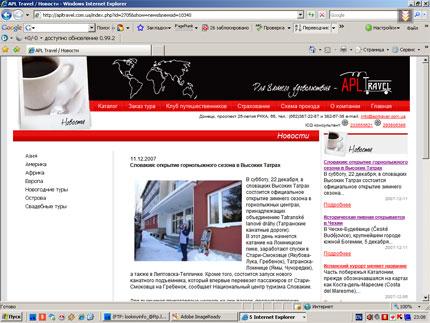 Создание и разработка сайта Донецк - APL Travel / Донецк