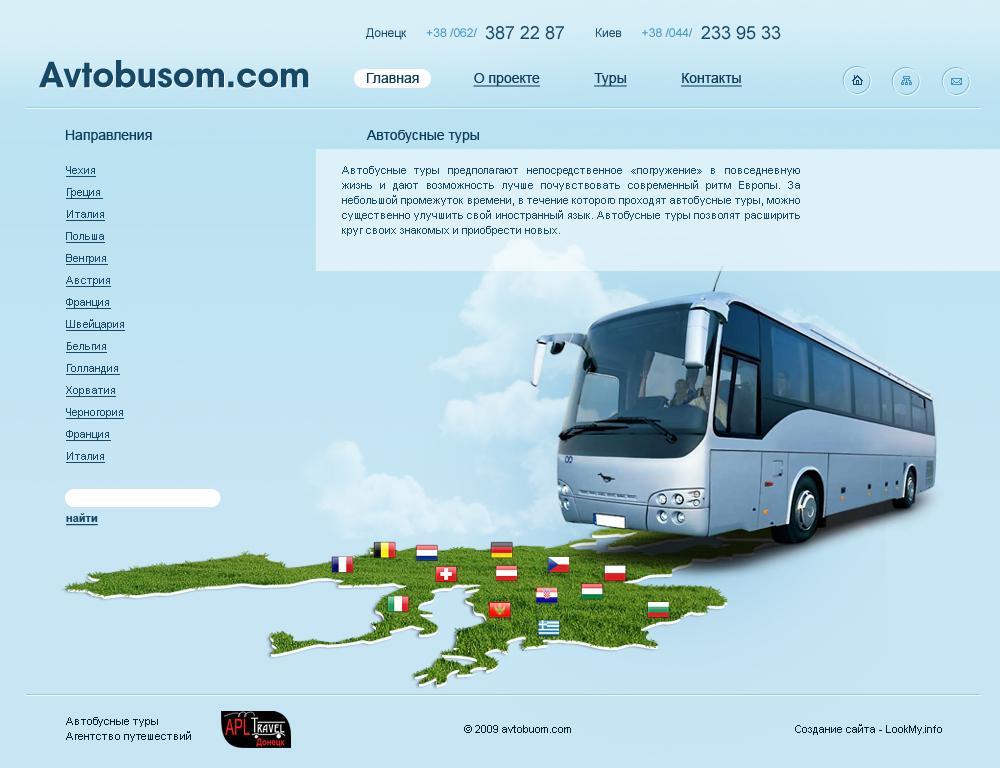 Создание и разработка сайта Донецк - Автобусные туры от Avtobusom.com