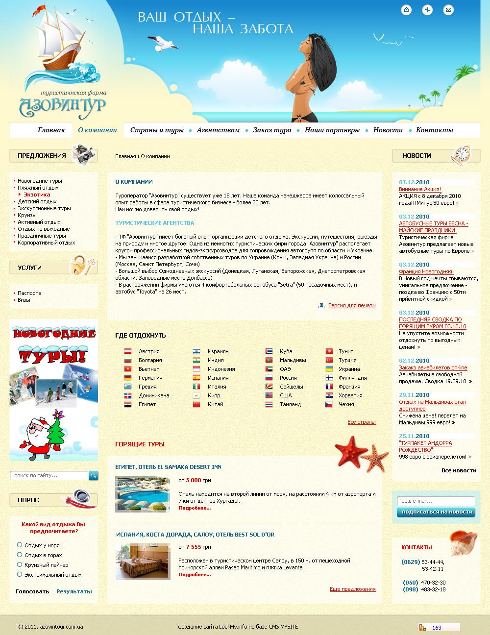 Создание и разработка сайта Донецк - Туристическая фирма  Азовинтур / Мариуполь
