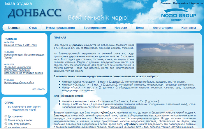 Создание и разработка сайта Донецк - База отдыха Донбасс