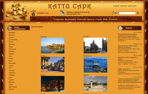 Создание и разработка сайта Донецк - Туристическая компания