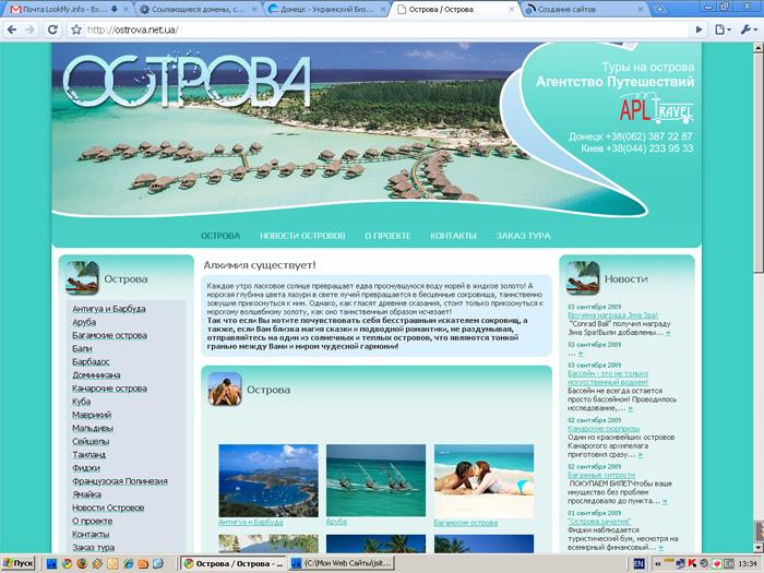 Создание и разработка сайта Донецк - Острова