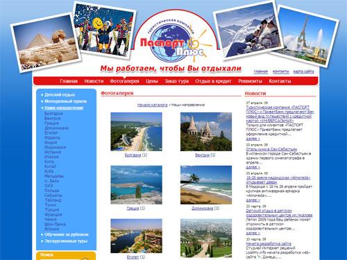 Создание и разработка сайта Донецк - Туристическая компания Паспорт плюс