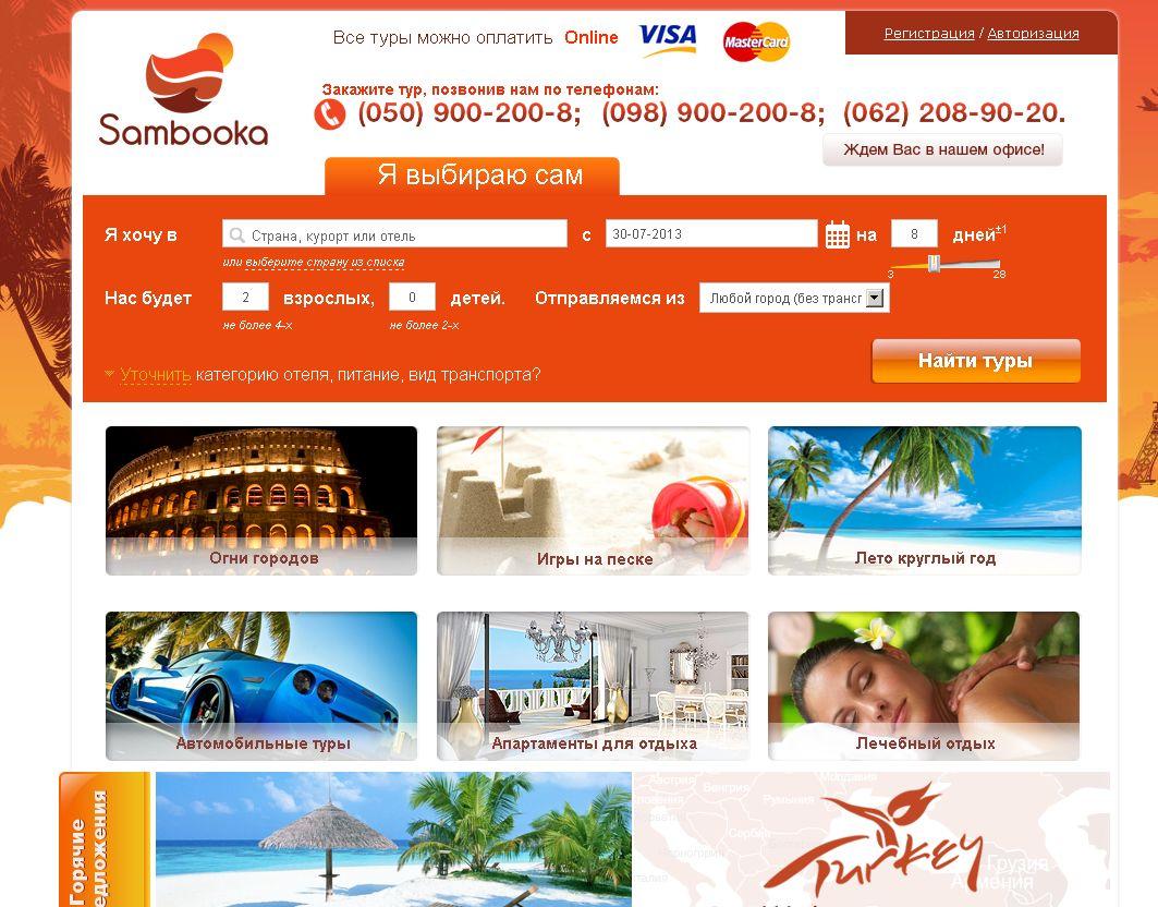 Создание и разработка сайта Донецк - Туристическая компания Sambooka