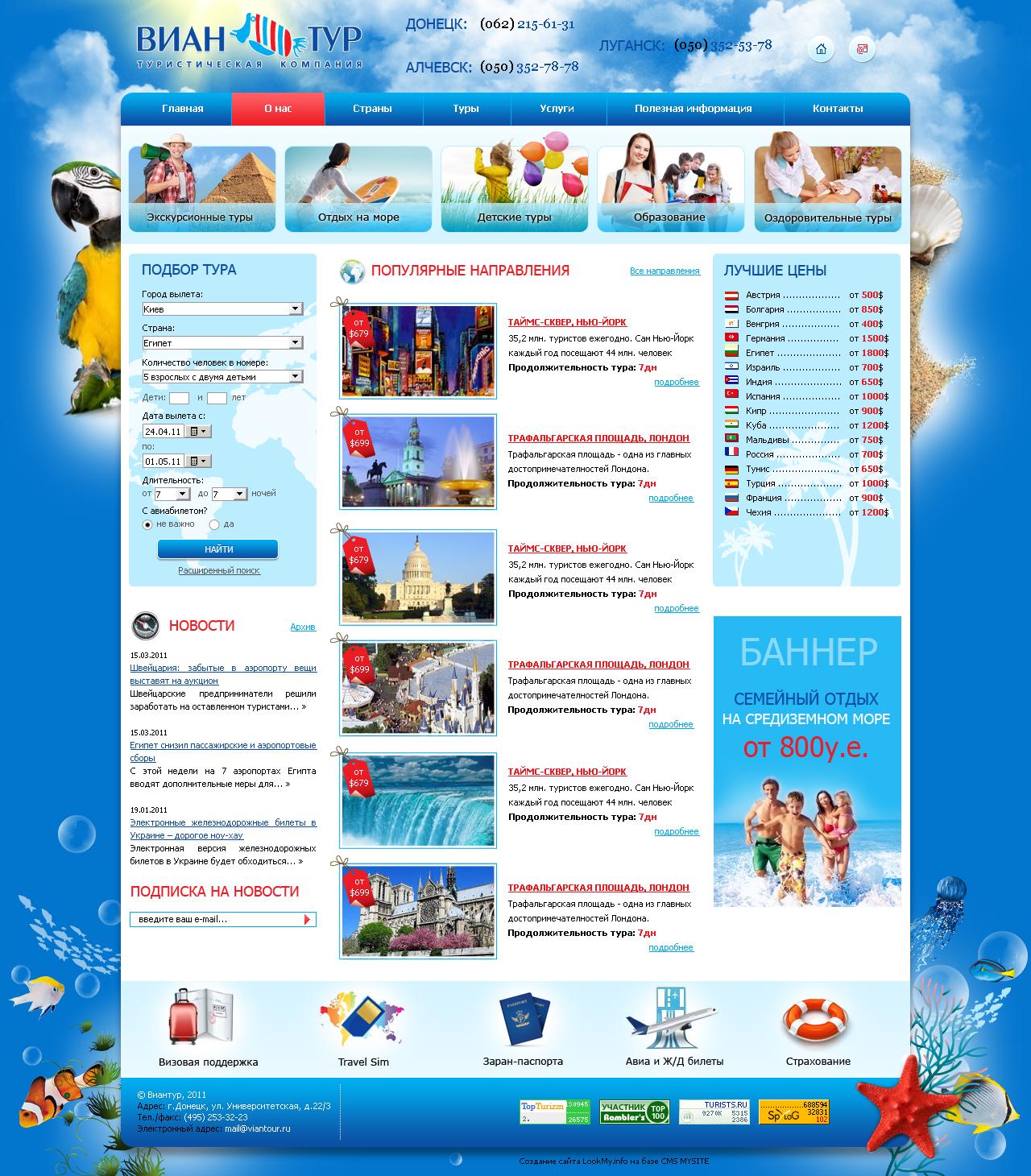 Создание и разработка сайта Донецк - Туристическая компания ВИАНТУР