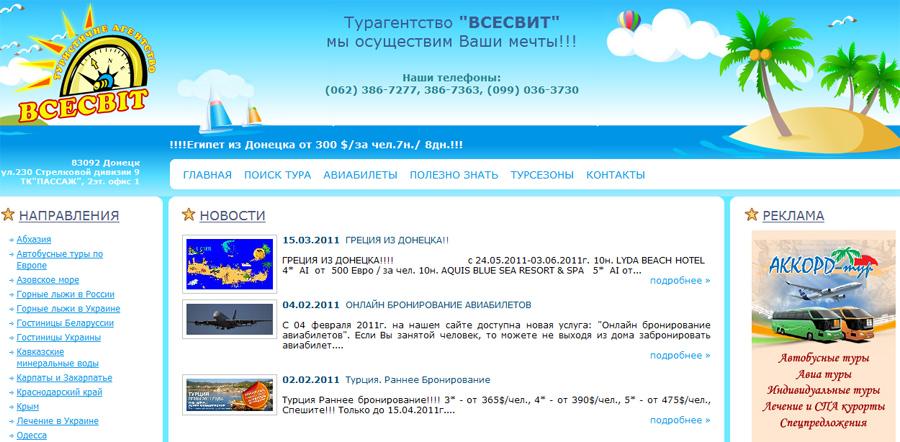 Создание и разработка сайта Донецк - Турагентство ВСЕСВИТ