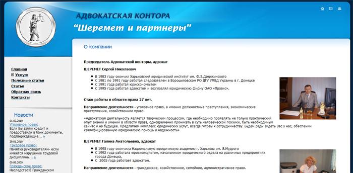 Создание и разработка сайта Донецк - Адвокатская контора Шеремет и партнеры