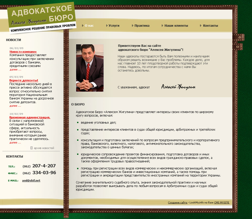 Создание и разработка сайта Донецк - Адвокатское бюро Алексея Жигулина
