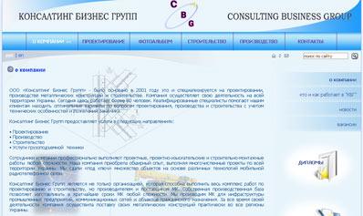 Создание и разработка сайта Донецк - Консалтинг Бизнес Групп / Донецк