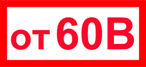 Стабилизаторы с входным напряжением от 60 до 380 В.