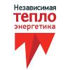 Выставка «Независимая теплоэнергетика 2017».